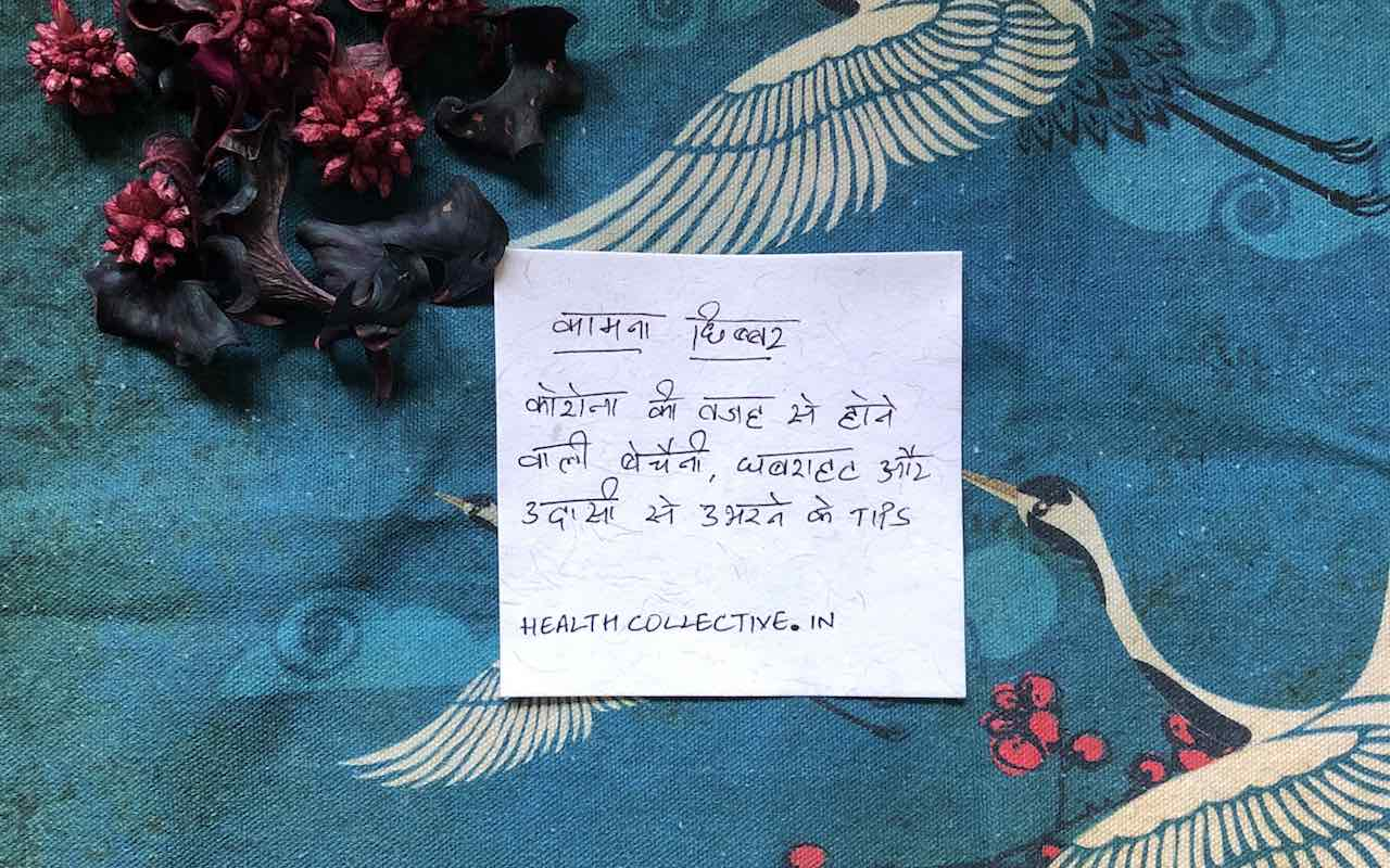 Kamna Chhibber in Hindi for The Health Collective on Anxiety
